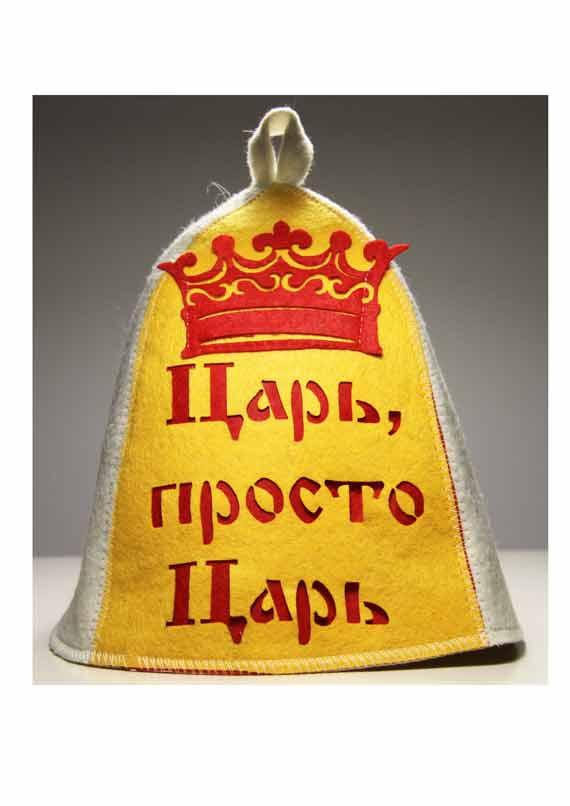 Шапка для бани Царь, просто царь с аппликацией цвет белый